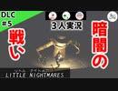 ★3人実況★【リトルナイトメア】暗闇から襲いかかる恐怖!!【DLC#5】