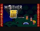 Mother研 Part.1【Mother2×チャージマン研!プレイ動画風MAD】
