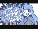 【戯言】玖渚友がやってきたぞっ【トレス】