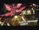 【EDF:IR】出撃!まったり戦隊 Part 109【実況】
