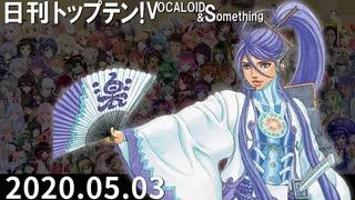 日刊トップテン!VOCALOID&something【日刊ぼかさん2020.05.03】