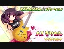 【AIきりたん】 KIRAKIRA☆バケーション 【オリジナル曲】