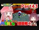 【マリオ64】1日64秒しかゲームできない茜ちゃん実況 43日目