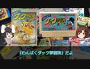 たまにやるならこんなディズニーゲーム #01 【わんぱくダック夢冒険 (FC)】【ゲームセンターWX】