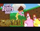 【スーパーバニーマン】ニンジンこそが正義!目覚めろ!ウサギ(?)の本能!#2