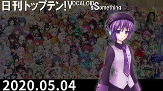 日刊トップテン!VOCALOID&something【日刊ぼかさん2020.05.04】