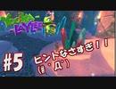 【バンカズのDNAを継承!?】ユーカレイリー 実況動画Part5