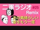 《cakes連載》二軍ラジオRemix#25【あの素晴らしい愛をもう一度】