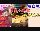 【FEH_619】 狂嵐迅雷エーデルガルトは面白くて強い! ( 飛空城やってく ) 伝承エーデルガルト  【 ファイアーエムブレムヒーローズ 】 【 Fire Emblem Heroes 】
