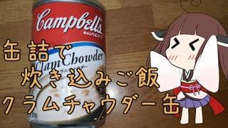 缶詰で炊き込みご飯 【クラムチャウダー缶】