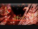 【MEIKO】ステンノ【オリジナル】2期12話