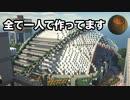 【Minecraft】丸1年プロジェクト ソムドーム完成 CBW #82 アンディマイクラ (Minecraft JE 1.14.4)