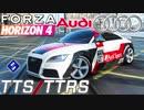 【XB1X】FH4 - Audi TTS TTRS - コールドストリート制覇21Y冬