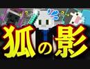 【Minecraft×人狼×自作回路#EX】狐の影におびえる人狼、唯一の味方はいったい誰なんだ!?