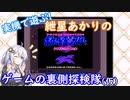 【ポケモンクリスタル】実機で遊ぶ! 紲星あかりのゲームの裏側探検隊(仮) Vol.03【VOICEROID解説】