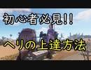 【rust】初心者必見!!ヘリの上達方法