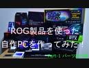 【自作PC】ROG製品を使った自作PCを作ってみた! Part 1