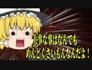 【ゆっくり実況】騒がしい三人組でマインクラフト生活 #06【Minecraft】【マイクラ】