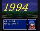 1994年当時を語りながらプレイする餓狼SP