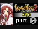 【サモンナイト3(2週目)】殲滅のヴァルキリー part2