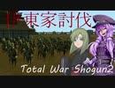 【Total War:Shogun2】そんなことより首を置いてけ Part.1