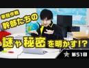【GOALOUS5】GO5チャンネル 第51回