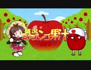 Catch Apple Dream!