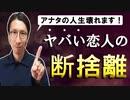 【風水でする人間関係の断捨離】恋愛で人生を壊さないパートナー選び!!