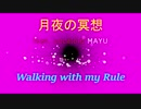 【MAYU】月夜の冥想/Waliking with my Rule【MAYU誕生祭2020】