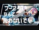 フーアーユーなんて言わないで / 天神子兎音 ギター弾いてみた