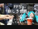 FF5「新しき世界」をウィンドシンセとピアノで演奏してみました。