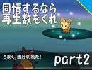 【多重縛り実況】紳士の愛と色違いⅣpart2【ポケモンBW】