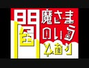 【文字PV】閻魔さまのいうとおり【うごメモ3D】