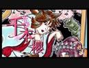 【/ニ/コ/カ/ラ/】/和/楽/・/千/本/櫻/f/u/l/l/【/o/f/f/v/o/c/a/l/】(2012/4/23)