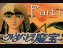 ディスクシステムが生んだ方向音痴RPG【クレオパトラの魔宝】01