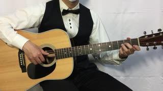 【ソロギター】「たべるんごのうた」を弾いてみたょ