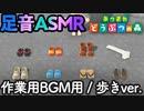 【あつまれどうぶつの森】靴の種類別・足音ASMR/作業用BGM ver.【ACNH】