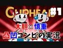 【ゲーム実況】大胆×慎重!!凸凹コンビのCUPHEAD実況 #1【がくよん!】