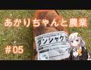 あかりちゃんと農業#05『じゃがいもを植えます』