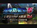 【地球防衛軍5】いきなりINF4画面R4 M59【ゆっくり実況】