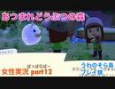 □■まったりあつ森実況録 part12【夜は怖いぞ編】