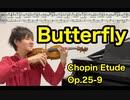 ショパン エチュード Op.25-9「蝶々」をヴァイオリンで演奏してみた