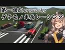 【Stormworks】第一回ゲテモノ車両レーシング!前半【VOICEROID実況】