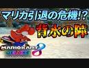 【マリオカート8DX】頭文字G-最強最速伝説-Stage3【Loser】