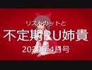 リストカットと不定期RU姉貴2020年4月号.mp4