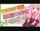 【歌うボイスロイド】戦姫絶唱シンフォギアGX/オーバーキルサイズ・ヘル【琴葉 茜】