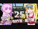 【Stormworks】ゆかマキぽんこつ制作室・嵐弐25