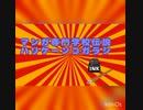 【MAD】マンガ専門学校伝説ハリケーンコガラシ