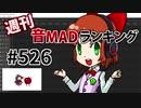 週刊音MADランキング #526 -5月第1週