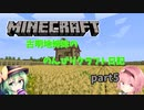【Minecraft】古明寺姉妹ののんびりクラフト日記 part5【ゆっくり実況】